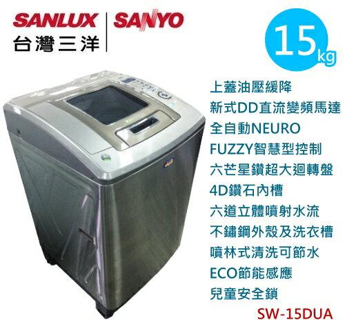 【佳麗寶】-《台灣三洋 SANYO / SANLUX 》15公斤直流變頻洗衣機 (SW-15DUA)