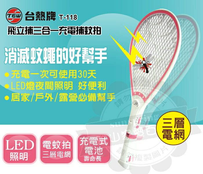 【台熱牌】飛立捕三合一充電式捕蚊拍(T-118)