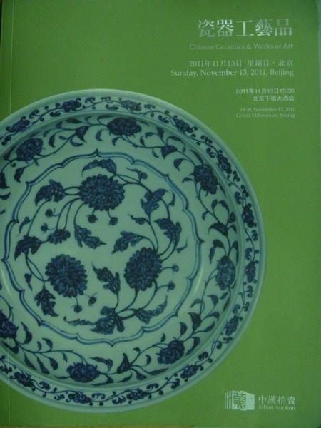 【書寶二手書T3/收藏_YCO】中漢拍賣_2011秋_瓷器工藝品