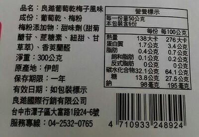 良澔 葡萄乾梅子風味(300公克 / 包) [大買家] 1