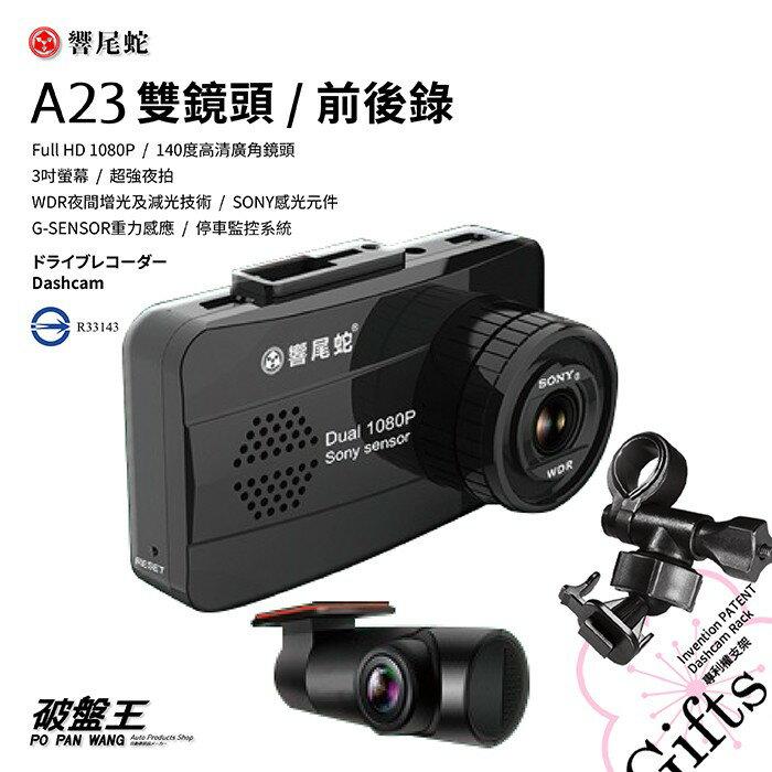 響尾蛇 A23 行車記錄器 雙鏡頭前後錄 SONY感光元件 台灣製 【贈32G+支架+免運】140度廣角 破盤王 台南