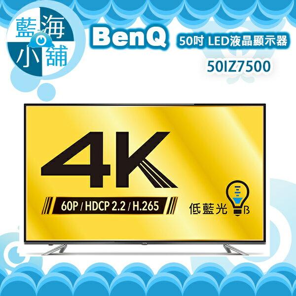 BenQ 明碁 50吋 LED液晶顯示器50IZ7500 ~低藍光護眼  Senseye真
