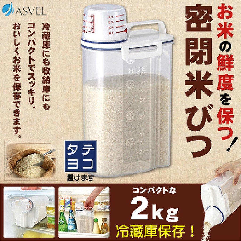 日本ASVEL 密封式米桶 2KG裝