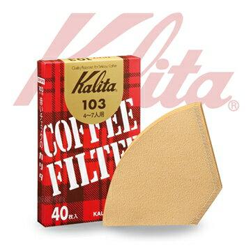 ~ ~KALITA 103系列無漂白盒裝濾紙 40入盒裝