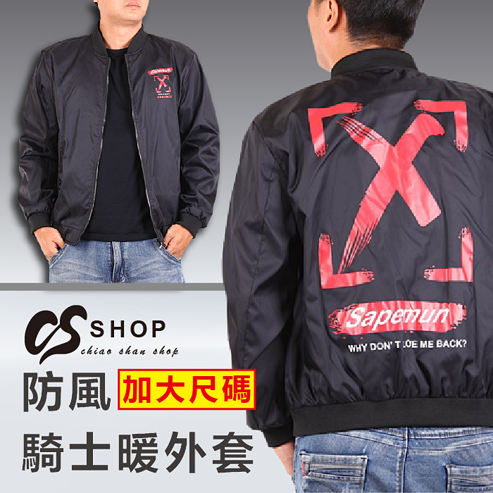 CS衣舖 加大尺碼 型男 防風 MA-1 飛行夾克 軍裝外套 兩色 88014 0