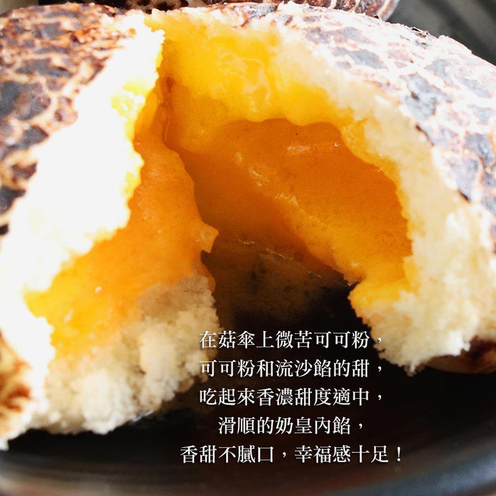 【築地一番鮮】(萌)香菇奶黃流沙包4包組(10顆 / 450g / 包) 2