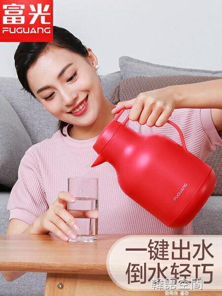 熱水壺 富光保溫水壺保溫壺家用熱水瓶大容量開水壺暖壺家用水壺保溫水瓶 女神節樂購