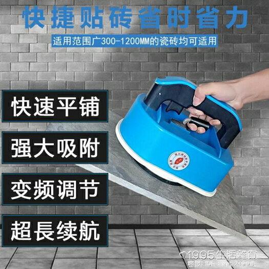 平鋪機 新款瓷磚平鋪機地板磚平鋪機振動器牆地兩用望川大功率瓷磚平鋪機 清涼一夏特價