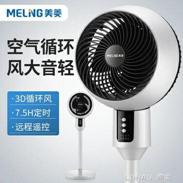 空氣循環扇遙控定時臺式電風扇落地家用靜音立式渦輪對流風扇 清涼一夏特價