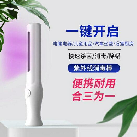 家用便攜式手持消毒燈快速uv殺菌智能紫外線殺菌消毒燈便攜式 清涼一夏特價