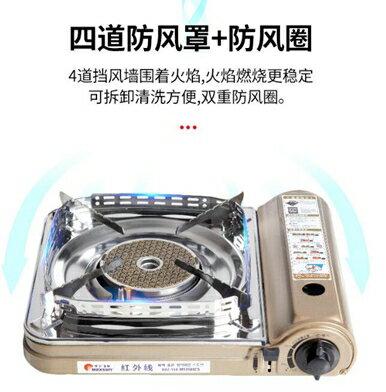 瓦斯爐 卡式爐戶外爐具野外防風便攜式氣爐燒烤爐紅外線卡磁爐T 清涼一夏钜惠