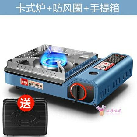 瓦斯爐 戶外卡式爐便攜式火鍋煤氣爐野外燃氣爐具卡磁卡斯爐子T 清涼一夏钜惠