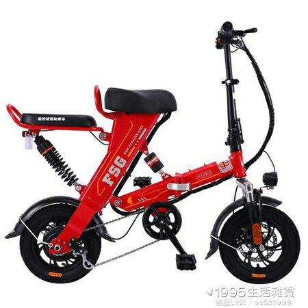 電動車 電動自行車成人摺疊電動車小型電瓶車迷你代步車雙人 清涼一夏特價