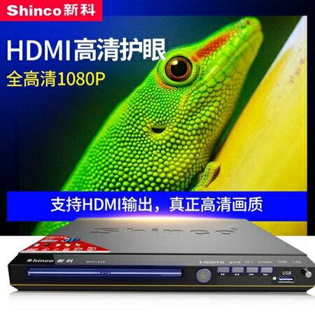 DVD Shinco/新科DVT-310家用dvd播放機vcd影碟機cd高清兒童藍光電影evd器-凡屋 年貨節預購