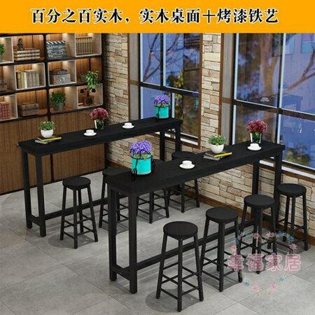 鐵藝實木酒吧吧臺桌星巴克靠墻長條高腳桌奶茶店家用桌凳組合 女神節樂購