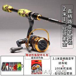 碳素直槍柄路亞竿套裝水滴輪紡車輪釣魚竿海竿黑魚竿 清涼一夏特價