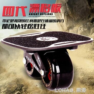 漂移板成人兒童 四代小板 四輪分體滑板 代步滑板公路板 清涼一夏特價