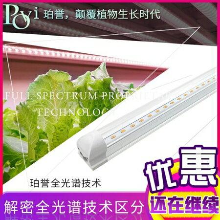 珀譽科技全光譜led植物生長 花卉蔬菜育苗組培多肉上色防徒補光燈 清涼一夏特價