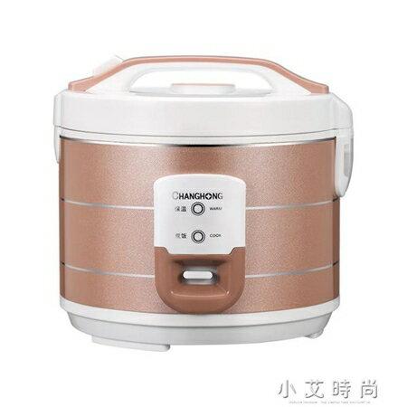 家用電子鍋 3L4L5L人迷你老式小型電飯鍋智慧標準款 .NMS 清涼一夏特價