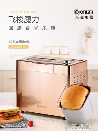BM1352B-3C麵包機家用全自動和麵多功能智慧撒果料 清涼一夏特價