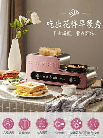 麵包機家用2片吐司機迷你早餐機煎蛋器全自動土司機小熊多士爐 女神節樂購