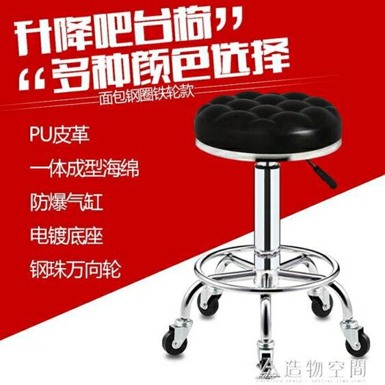 吧臺椅現代簡約高腳凳升降吧椅美容凳子靠背旋轉酒吧椅圓吧臺凳子 NMS 年貨節預購