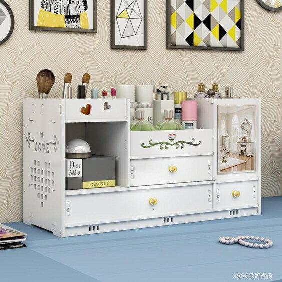 特大號桌面化妝品收納盒塑料家用帶鏡子護膚品置物架梳妝臺化妝盒 清涼一夏特價