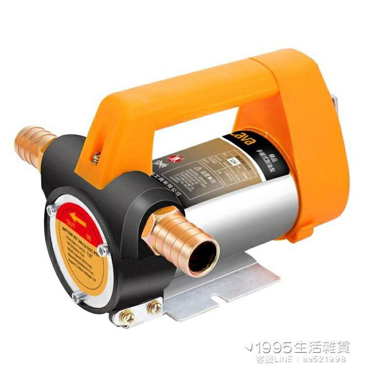 Lmlava電動抽油泵12V24V220V伏自吸泵油泵柴油泵加油機抽油器小型 清涼一夏特價