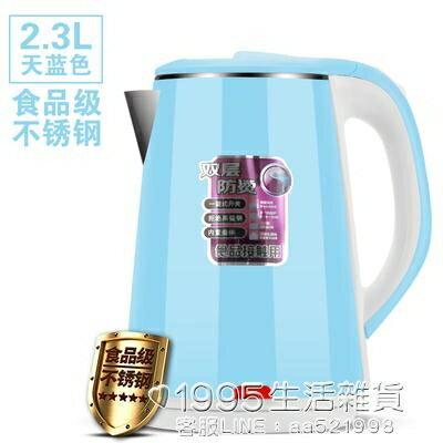 半球款電水水壺 家用304不銹鋼食品級自動斷電熱水壺電燒水壺 清涼一夏特價