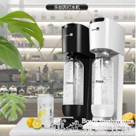 氣泡水機 樂創自制蘇打水氣泡水機汽水冷飲料氣泡機奶茶店設備商用制作器 清涼一夏特價