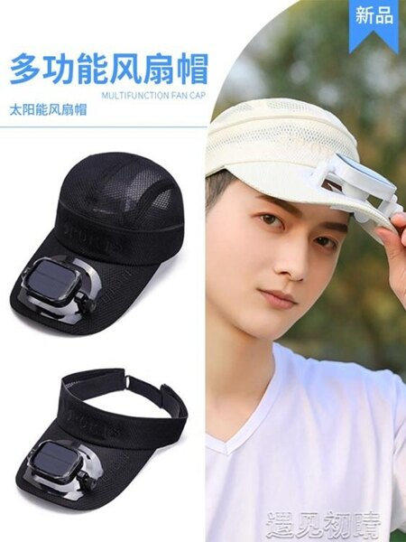 帶風扇的帽子男女太陽能充電防曬遮陽多功能大風力成人頭戴風扇帽 遇見初晴 清涼一夏特價