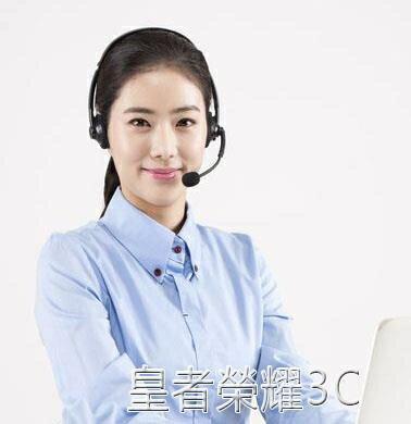 工廠現貨客服專用話務降噪耳機頭戴式電腦電銷線控通話語音耳麥 清涼一夏特價