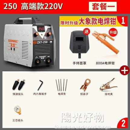 電焊機全自動雙電壓家用小型全銅直流電焊機220V NMS 清涼一夏特價