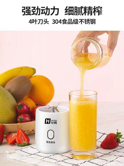 榨汁杯充電便攜式抖音同款小型果汁機學生宿舍水果榨汁機充電 麗人印象 免運 清涼一夏特價