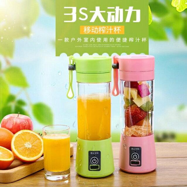 充電便攜式榨汁機家用水果小型攪拌機迷你炸果汁機電動學生榨汁杯 麗人印象 免運 清涼一夏特價