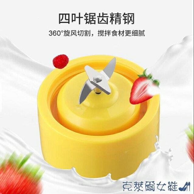迷你榨汁機 紅果充電榨汁機家用小型充電迷你便攜式榨汁杯學生電動炸果汁機 『清涼一夏 鉅惠』 清涼一夏特價