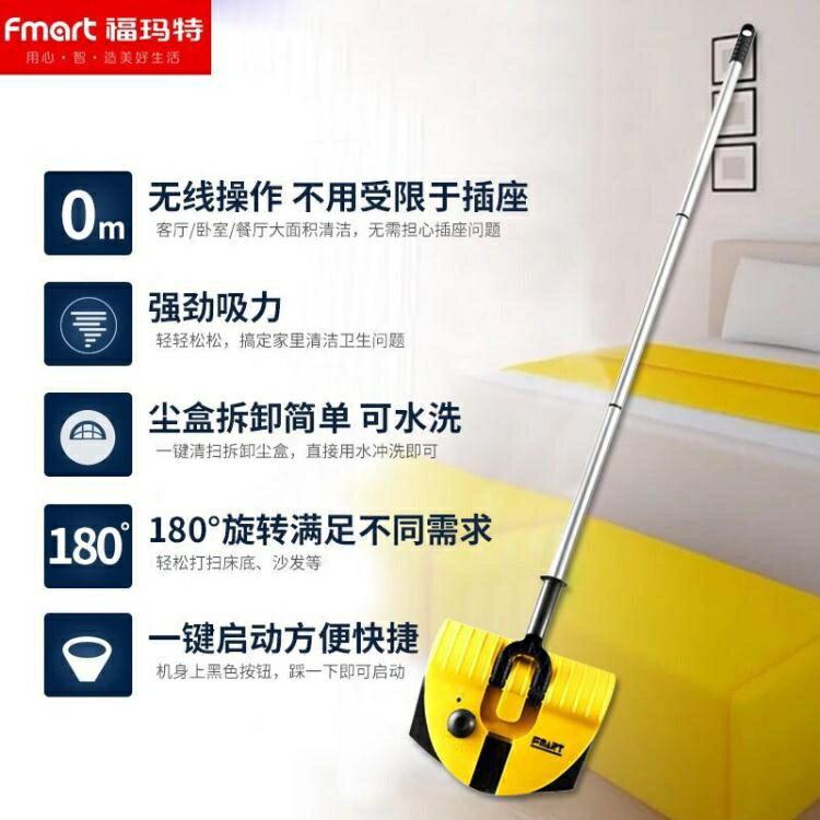 福瑪特手持掃地機FM-007無線桿式充電動吸塵器A310魏大勛同款拖把 清涼一夏特價