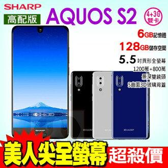 SHARP AQUOS S2 6G/128G 高配版 送5200行動電源 5.5吋 智慧型手機 免運費