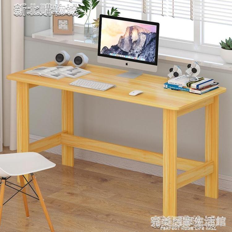 億家達電腦桌簡易桌子台式書桌家用學生桌辦公桌臥室學習寫字桌子