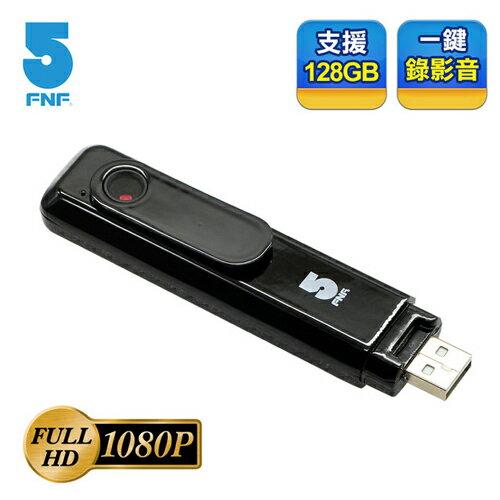 ifive 插卡式 1080P 隨身高畫質錄影錄音筆 if-CM580【三井3C】