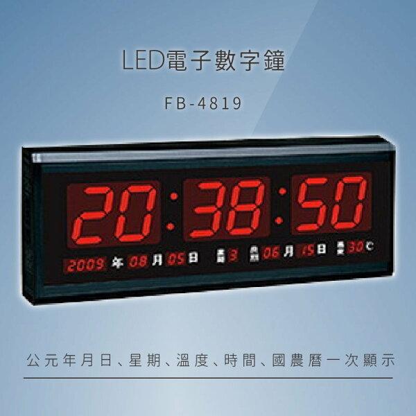 ~品牌嚴選~【鋒寶】FB-4819LED電子數字鐘電子日曆電腦萬年曆時鐘電子時鐘電子鐘錶