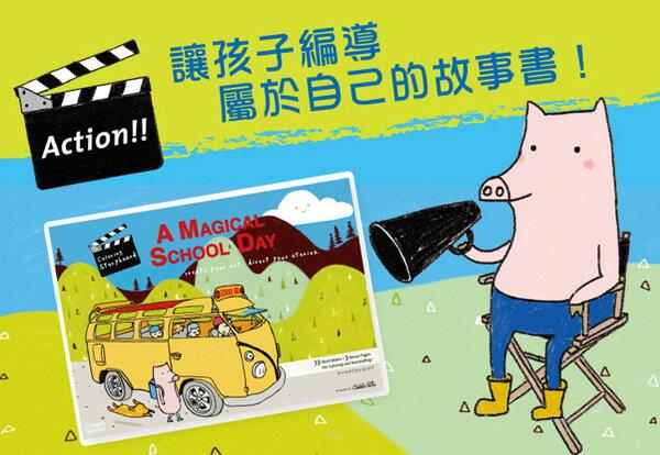 『121婦嬰用品館』酷蠟石 說故事繪圖本 - 小豬的神奇上學日 2