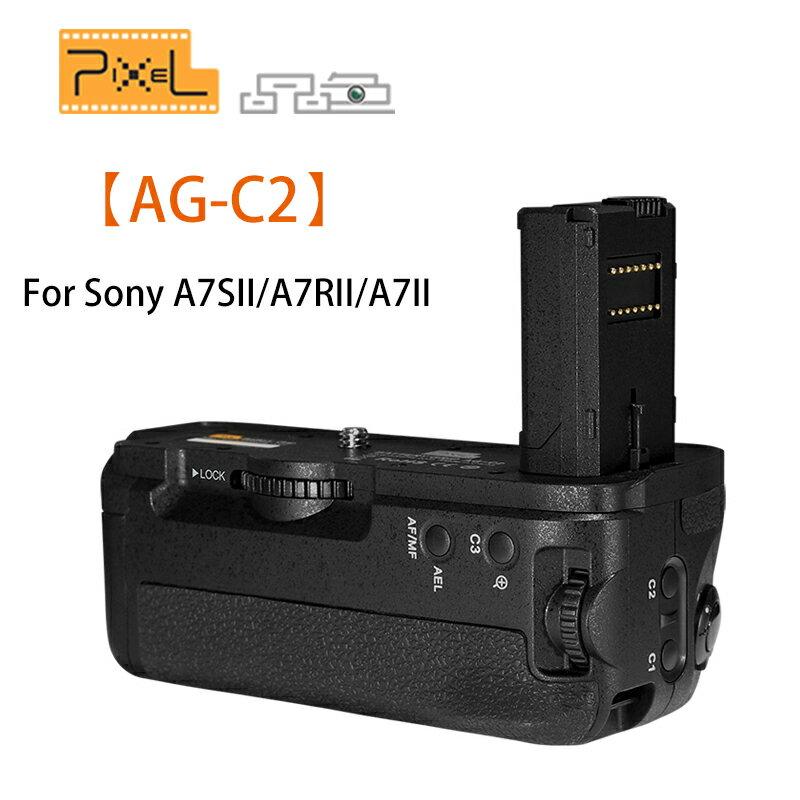 ◎相機專家◎ PIXEL AG-C2 Sony 電池手把 支援A7SII A7RII A7II 公司貨