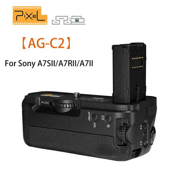 ◎相機專家◎PIXELAG-C2Sony電池手把支援A7SIIA7RIIA7II公司貨