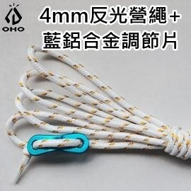 [ OHO ] 4mm營繩含藍調節片2.5m / GA250-40B