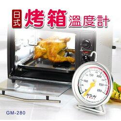 【N Dr.AV聖岡科技】日式烤箱溫度計GM-280