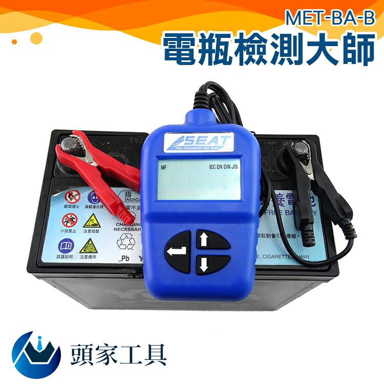 『頭家工具』電瓶檢測 汽車蓄電池電瓶檢測儀 電瓶電量檢測汽車電壓 MET-BA-B
