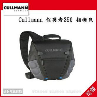 可傑  德國 Cullmann 保護者350 相機包 96435 防水相機硬殼包