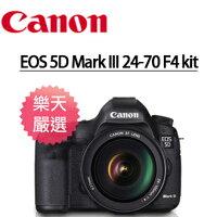 Canon佳能到★12期零利率 ★  Canon EOS 5D Mark III 5d3 5D MK3  24-70 F4 kit 單鏡組  數位單眼相機  彩虹公司貨 送鏡電抗刮保護貼 +清潔好頭拭鏡筆 +專業拭鏡布 + 清潔套組