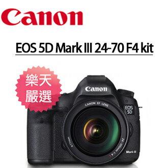 ★分期零利率 ★送SANDISK CF 64G 120MB/S高速卡 Canon EOS 5D Mark III 5d3 5D MK3 24-70 F4 kit 單鏡組 數位單眼相機 彩虹公司貨 送S..